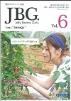 Jelly Beans Girls.第6号