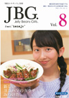 Jelly Beans Girls.第8号