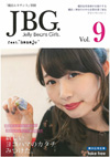 Jelly Beans Girls.第9号