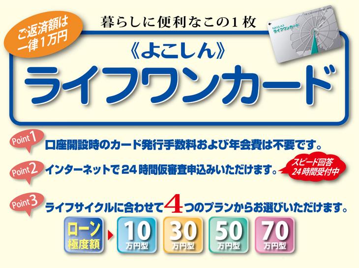 横浜信用金庫カードローン