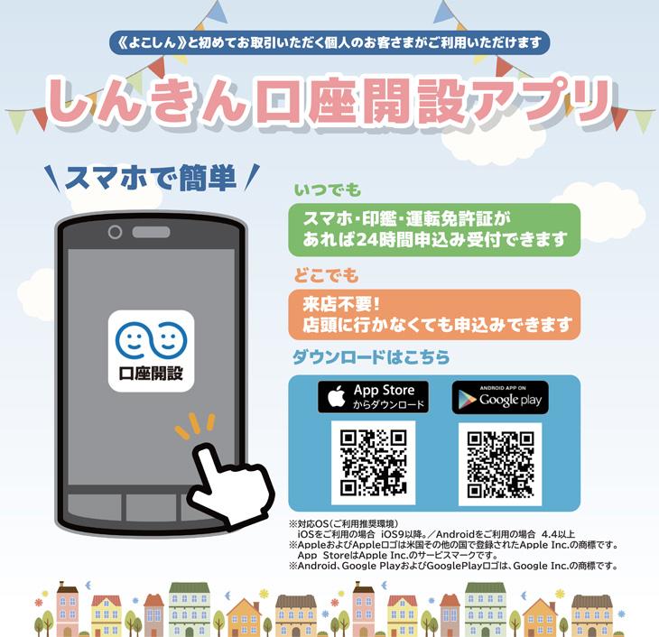 しんきん口座開設アプリ   横浜...